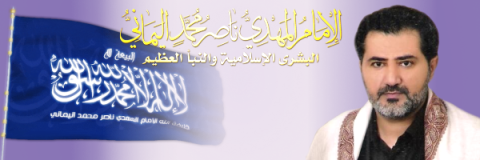 Awaited Imam Mahdi Nasser Mohammed Al Yamani, The Islamic Bushra and Great News Forum